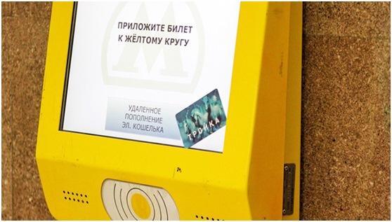 Пополнение карты через терминал желтого цвета