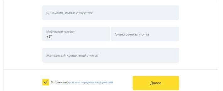 Оформление онлайн бланка