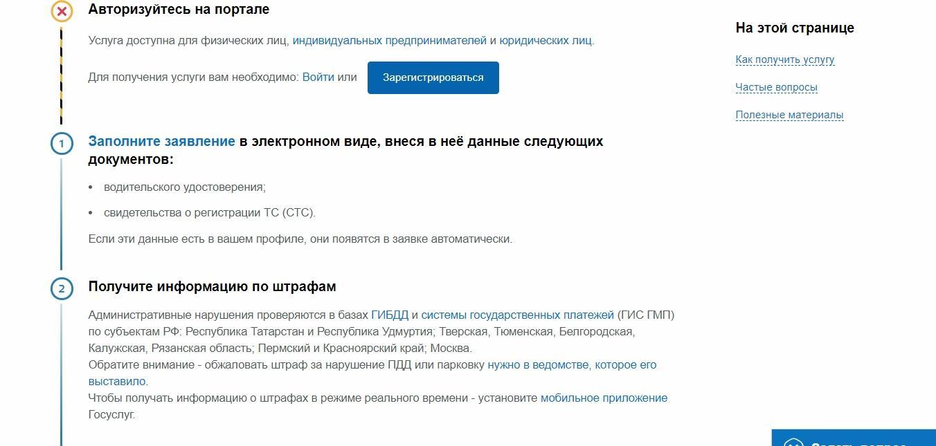 Вкладка Штрафы ГИБДД