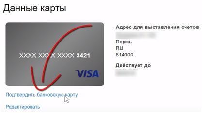 Переход по ссылке Подтвердить банковскую карточку