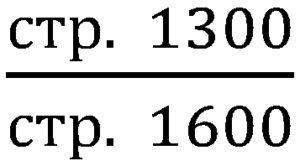 Формула по балансу в бухгалтерском выражении
