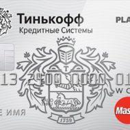 Вид карты Тинькофф