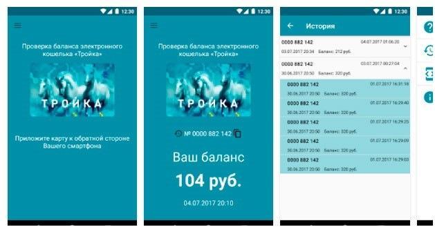 Узнать баланс через приложение в смартфоне
