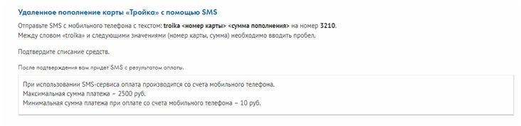 Правила пополнения с помощью смс