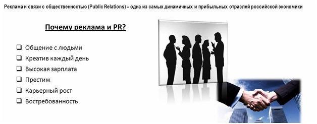 Преимущества профессии в рекламной сфере