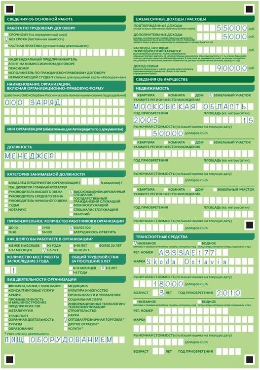 Заполнение заявки на оформление кредита в Сбербанке