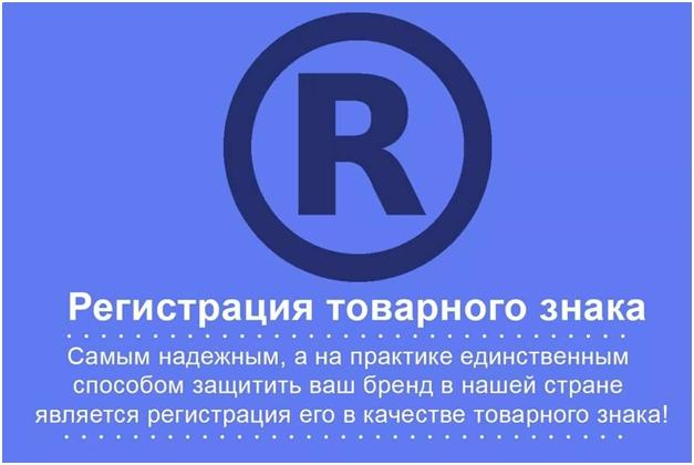 Преимущества регистрации товарного знака