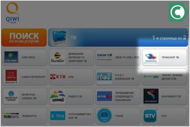 Оплата услуг спутникового TV через терминал QIWI