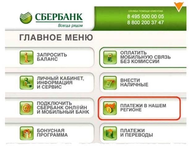 Пункт Платежи в банкомате-терминале