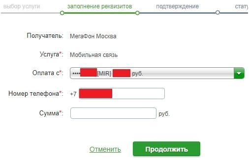 Заполнение реквизитов Газпрома