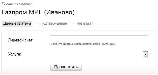 Оплата Газпром МРГ