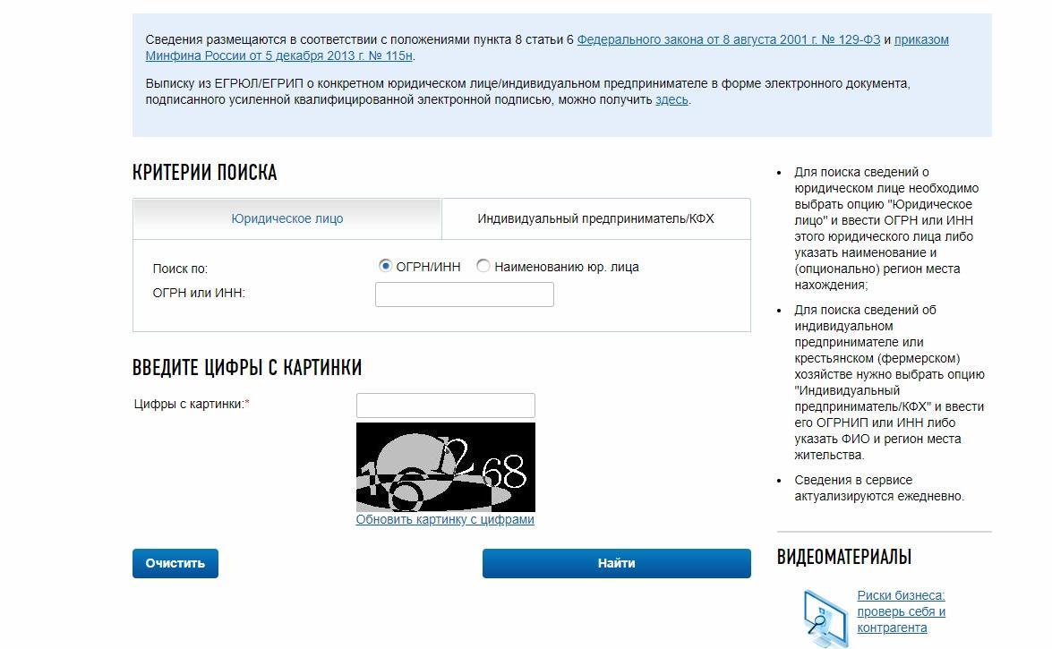 КПП на официальном сайте ФНС