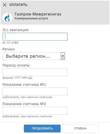 Оплата услуг Газпром Межрегионгаз