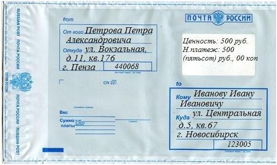 Наклейка Н.платеж на конверте