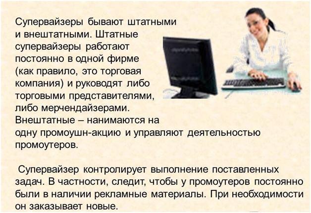 Характеристика профессии