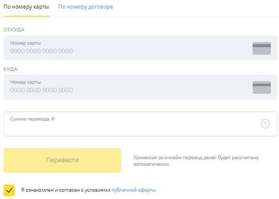 Ввод данных для перевода денег через сайт