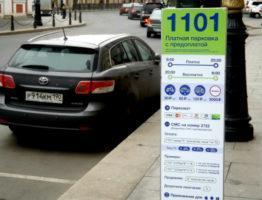 Оплата за парковку