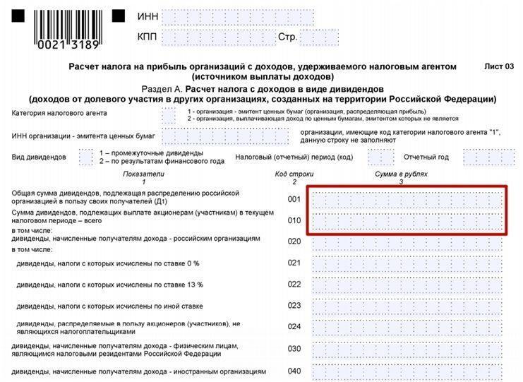 Сумма к оплате фиксируется в подразделе N1.3