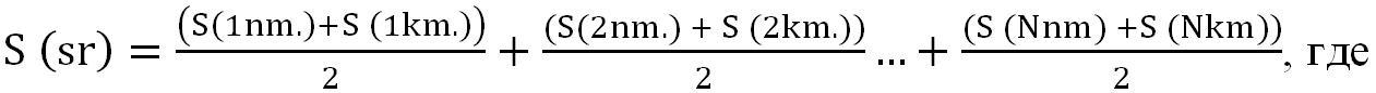 Формула средней хронологической