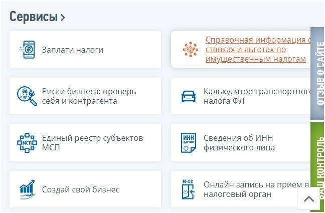 Пункт Справочная информация о ставках/льготах по налогу на имущество на портале налоговой службы