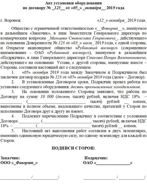 Пример заполнения акта установки оборудования по договору