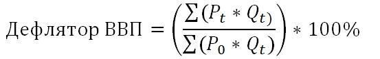 Формула в виде индекса Пааше