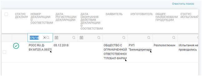 Поиск декларации в Едином реестре по номеру