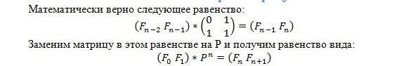 Расчёт n-го числа