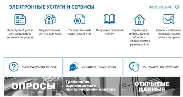 Раздел Электронные услуги/сервисы на сайте Росреестра