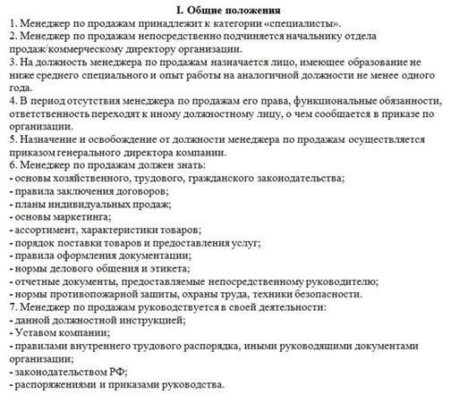 Общие положения должностной инструкции