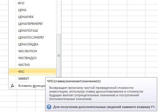 Функция ЧПС в Excel