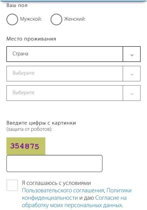 Заполнение регистрационной формы на сайте