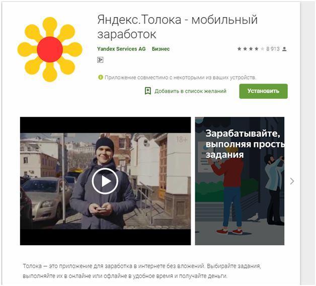 Установочная страница Яндекс.Толока