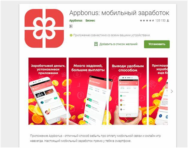 Программа AppBonus