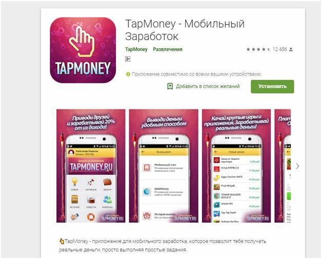Сервис TapMoney