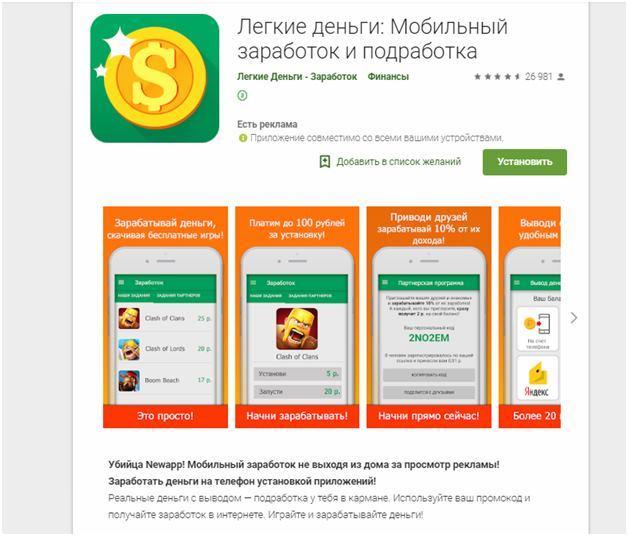 Мобильное приложение Легкие деньги