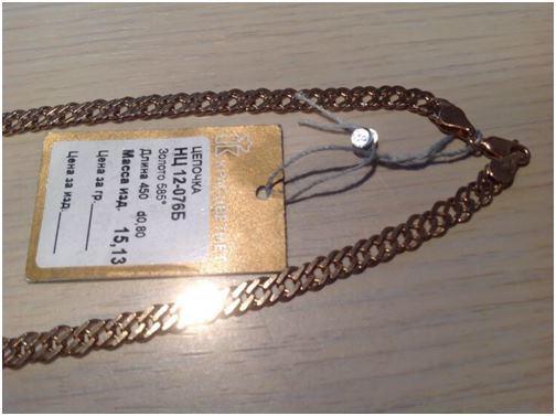 Бирка на золотой цепочке с указанием пробы