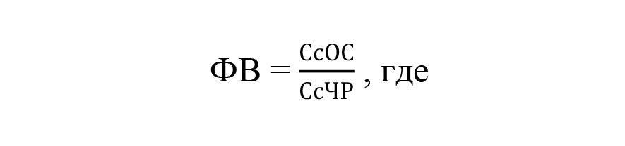 Формула по бух.балансу