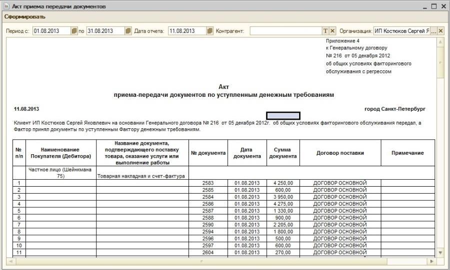 Заполнение акта приема-передачи документов в 1С
