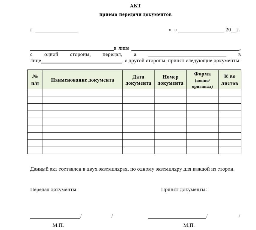 Акт примема-передачи документов