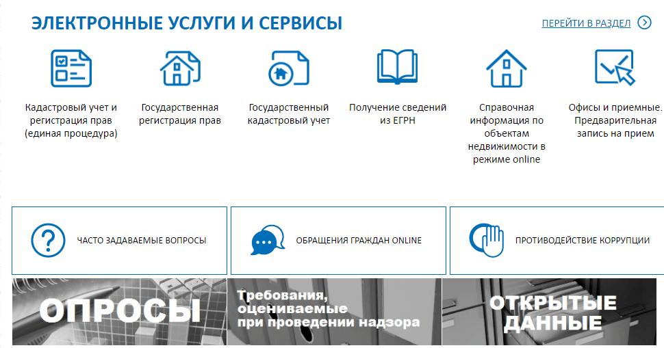 электронные услуги и сервисы