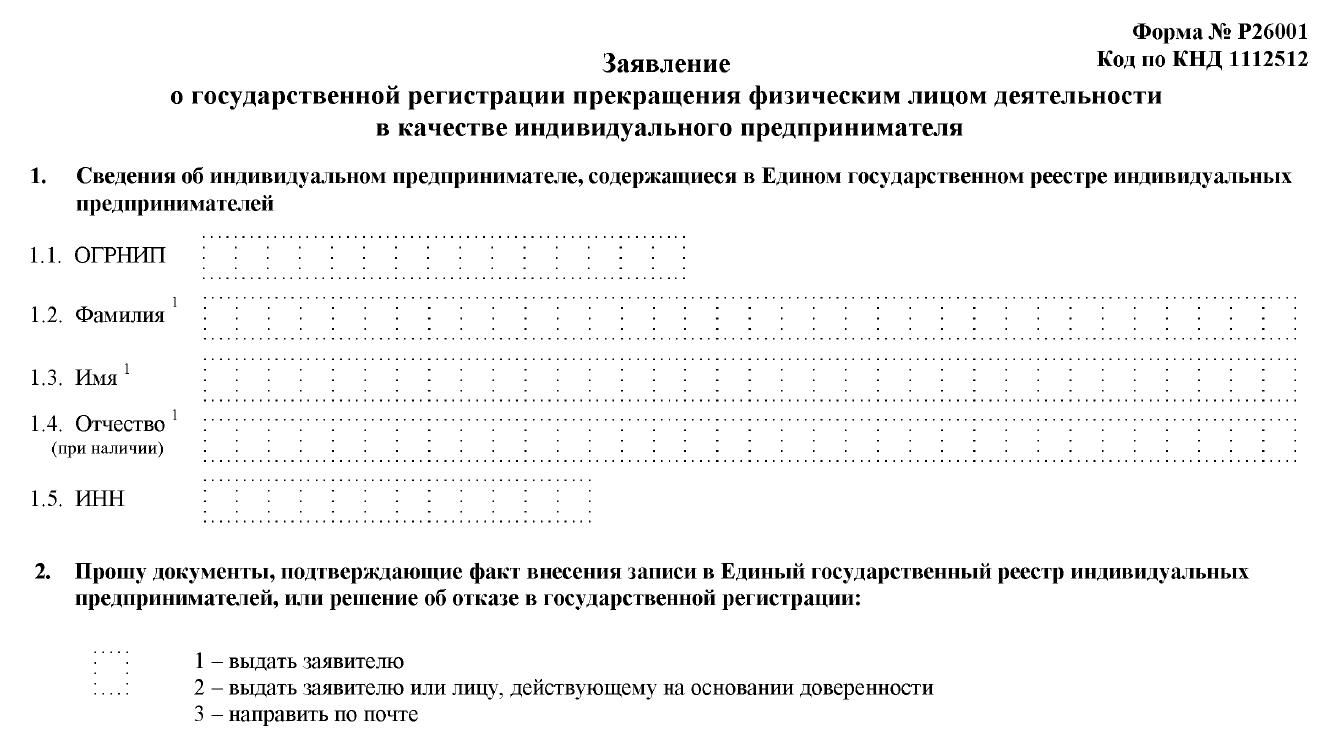 Форма Р26001