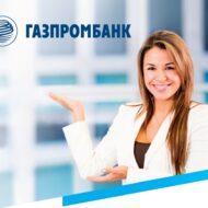 Вклады Газпромбанка