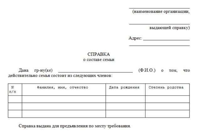 Упрощенный вариант документа