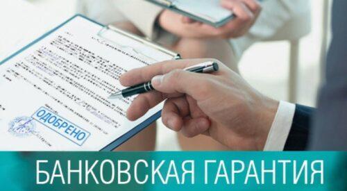 Подписание банковской гарантии