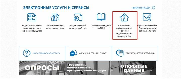 Выбор вкладки Справочная информация об объектах недвижимости онлайн