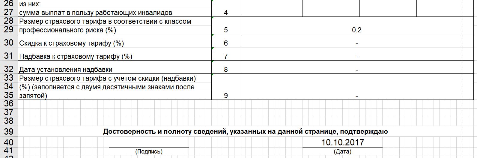 Расчет базы для начисления