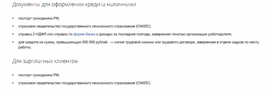 Список необходимых документов ВТБ