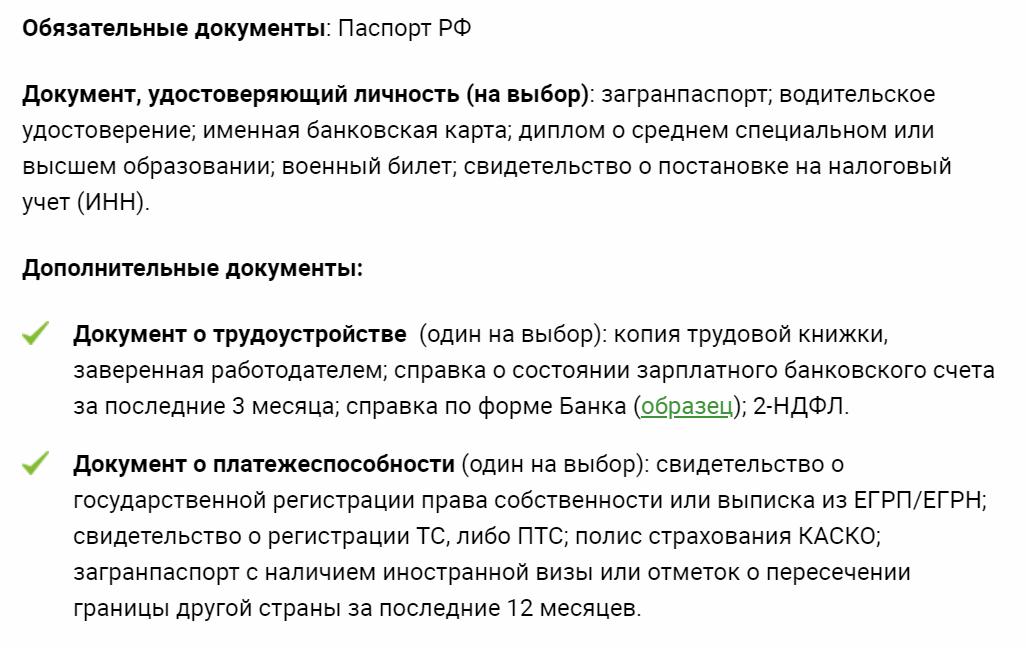 Список обязательных документов Ренессанс