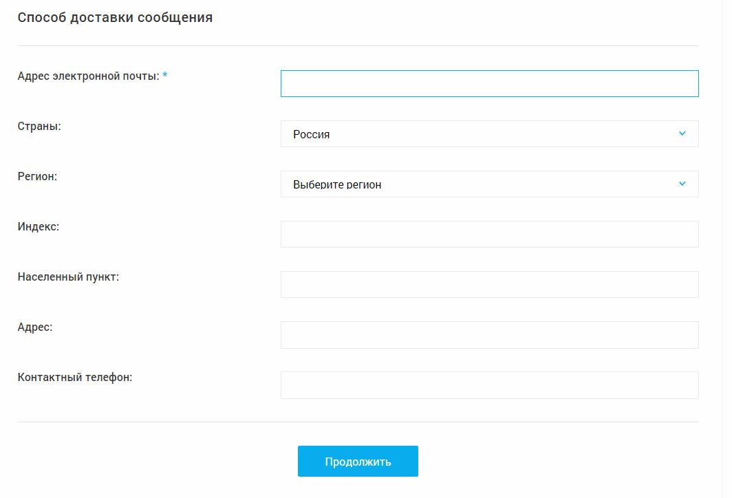 способ доставки сообщений